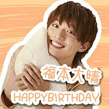 Aぇ!group 福本大晴 HAPPYBIRTHDAY!! プリ画像