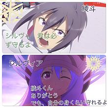綾斗とシルヴィアの画像(学戦都市アスタリスクに関連した画像)