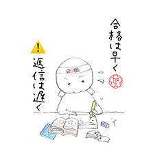 受験勉強の画像(遅いに関連した画像)