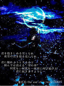 GACKT 雪月花-The end of silence-歌詞画の画像(プリ画像)