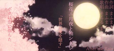 桜花ニ月夜ト袖シグレの画像 プリ画像