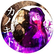 月加工versionカノキド      ※詳細への画像(プリ画像)