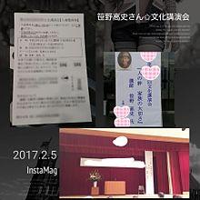 笹野高史さん文化講演会の画像(笹野高史に関連した画像)