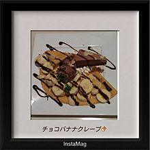 チョコバナナクレープの画像(チョコバナナに関連した画像)