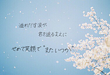 加工素材かわいいかっこいい韓国インスタ映えシンプル卒業の画像(flumpoolに関連した画像)