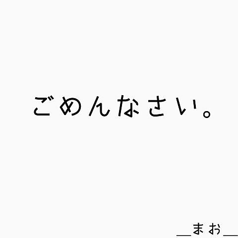 ごめんなさい。___まお___の画像(プリ画像)
