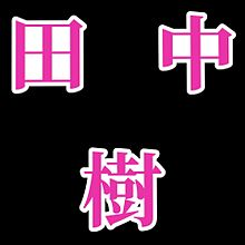 田中樹 うちわ文字の画像(#SixTONESに関連した画像)