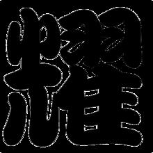 平野紫耀 うちわ文字の画像(紫に関連した画像)