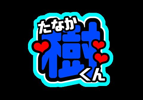 田中樹 うちわ文字の画像(プリ画像)