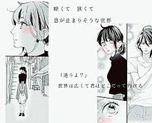 椿町ロンリープラネット × 恋色に咲けの画像(プリ画像)
