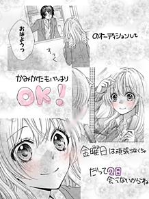 ひよ恋 × 金曜日のおはようの画像(プリ画像)