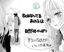 ひよ恋 × 恋のコードの画像(プリ画像)