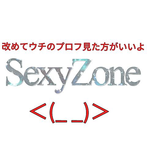 詳細 Sexy Zoneの画像(プリ画像)