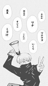 狗巻棘 with おにぎりの具の画像(ツナマヨに関連した画像)