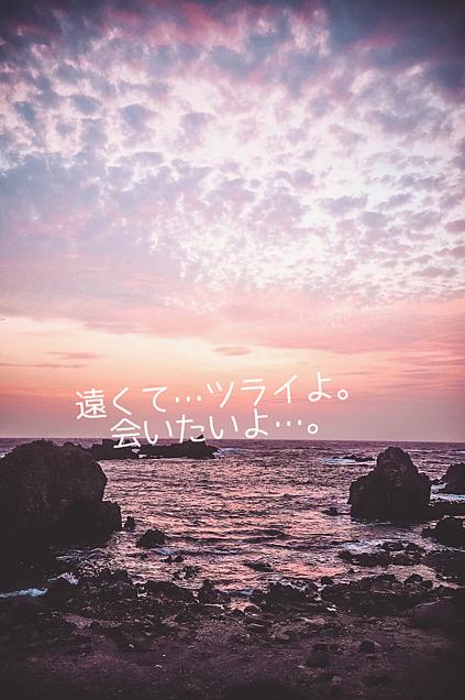 遠距離 恋の画像(プリ画像)