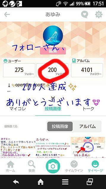 ありがとう(*^-゜)vThanks!の画像(プリ画像)