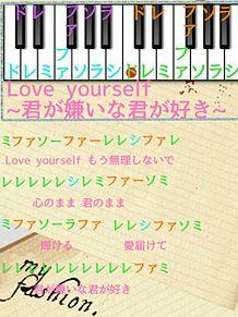 Love yourself~君が嫌いな君が好き~ 1の画像(プリ画像)