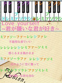 Love yourself~君が嫌いな君が好き〜 2の画像(プリ画像)