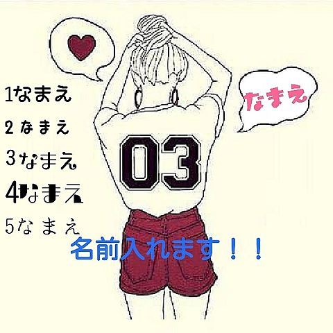 名前入れ🐼の画像(プリ画像)