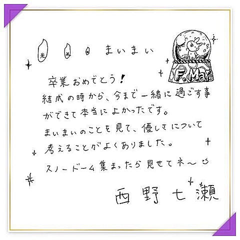 深川麻衣への手紙の画像(プリ画像)