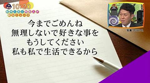 橋本奈々未への手紙(お母さん)の画像(プリ画像)