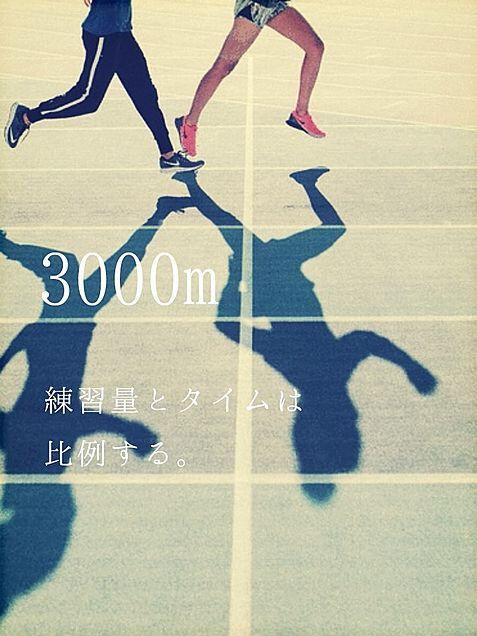 3000m 1500mさんリクエスト(^O^)の画像(プリ画像)