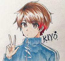 キヨさん プリ画像