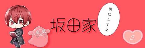 坂田家ヘッダーの画像 プリ画像