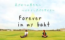 イケパラ Forever in my bahtの画像(イケパラに関連した画像)