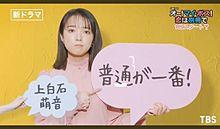 萌音ちゃん オー!マイ・ボス恋は別冊で 上白石萌音の画像(オー!マイ・ボス!恋は別冊でに関連した画像)