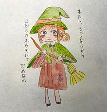 魔法使いちゃんの画像(絵に関連した画像)