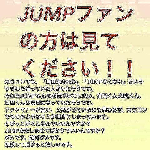 Hey! Say! JUMPの画像(プリ画像)