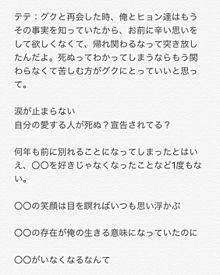 BTS妄想小説♥「奇跡の恋R」の画像(#奇跡に関連した画像)
