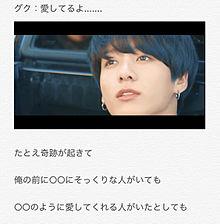 BTS妄想小説「奇跡の恋R」完結 プリ画像