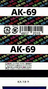 消しゴムカバー AK-69の画像(プリ画像)