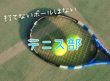 リクエスト テニス部の画像(テニス部に関連した画像)