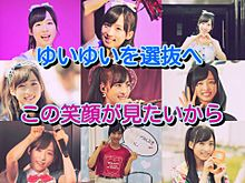 小栗有以 総選挙応援の画像(プリ画像)