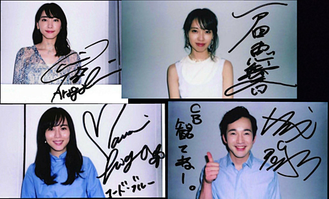 コードブルー主要キャスト4人サインの画像(プリ画像)