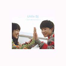 Little DJの画像(福田麻由子に関連した画像)