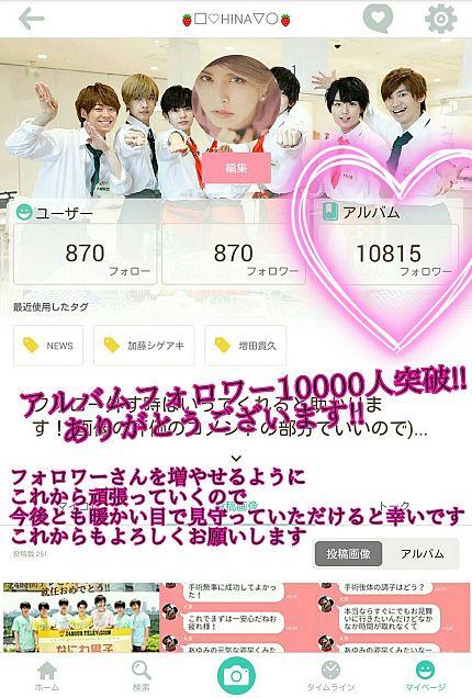 アルバムフォロワー10000人突破!!ありがとうございます!!の画像(プリ画像)