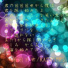 #前前前世/RADWIMPSの画像(前前前世/RADWIMPSに関連した画像)