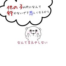 片想いの画像(ヨッシースタンプに関連した画像)