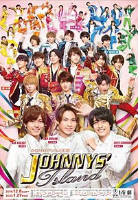 Johnny's Island✨の画像(ISLANDに関連した画像)