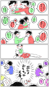 おそ松さん 漫画 腐の画像86点完全無料画像検索のプリ画像bygmo