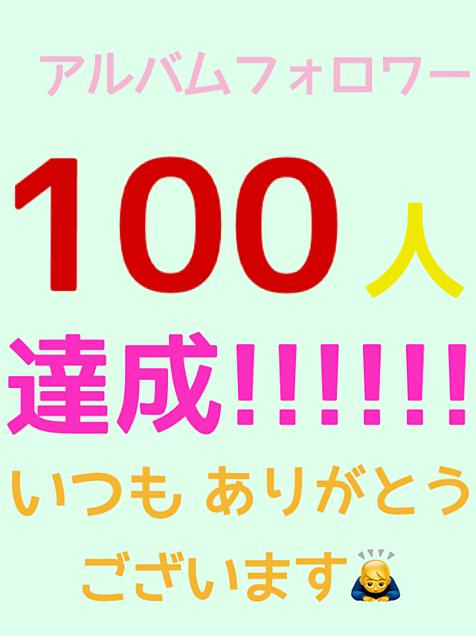♡アルバムフォロワー100人達成!♡の画像(プリ画像)