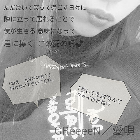 GReeeeN×山本優奏の画像(プリ画像)