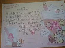 ~咲羅へ〜 プリ画像