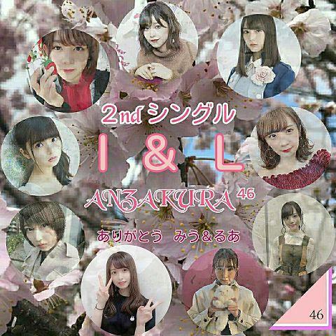 杏桜坂セカンドシングルの画像 プリ画像