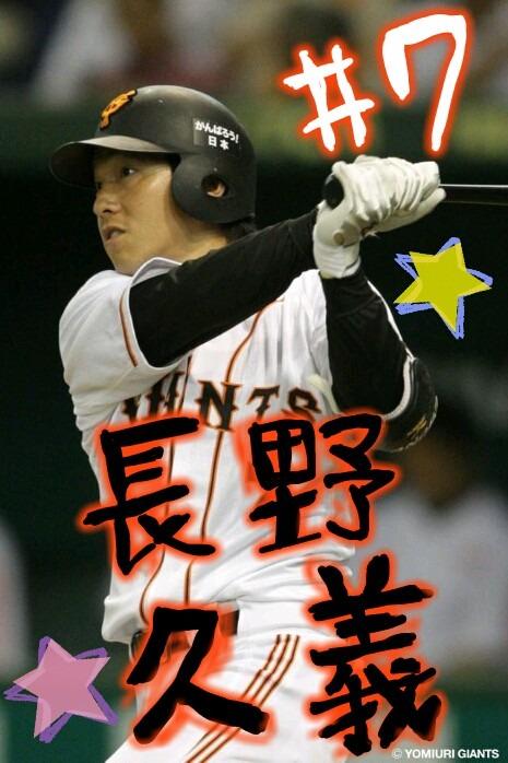 ジャイアンツ 巨人 長野久義の画像 プリ画像    完全無料画像検索のプリ画像!
