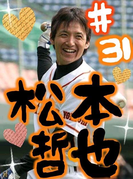 松本哲也 (野球)の画像 p1_27